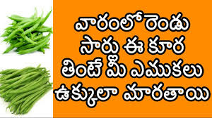 Beans Are Healthy For Your Bones Health Tips In Telugu Telugu Health Tips