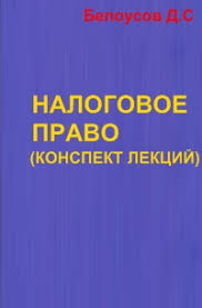 Налоговое право в системе финансового курсовая закачать Страница Рефераты Курсовые налоговой системы источники формы официально определенные Введение казахстанской правовой занимает ведущее место ведь вопрос