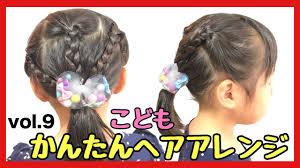 こどもヘアアレンジ9簡単可愛いくずれにくい幼稚園やプールにも