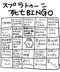 スプラトゥーンみんなは何ビンゴスプラトゥーン死亡bingoが