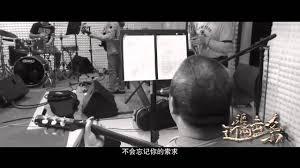 臧天朔录新歌感叹兄弟情- YouTube