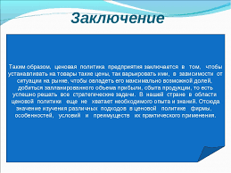 Презентация на тему quot Ценовая политика предприятия quot  слайда 21 Заключение Таким образом ценовая политика предприятия заключается в