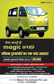 new car launches in hindiTata Magic Iris price  Magic Iris on road price