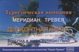Отчет по практике в турагентство корал тревел