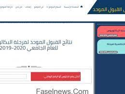 ننشر رابط نتائج القبول الموحد للجامعات الأردنية 2019 - فاصل نيوز الإخباري