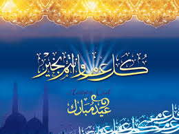 Fantastic Eid Al Adha Greeting Cards In Arabic Download Beauteous Downloading Arabic Quotes