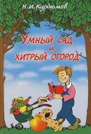 Книги <b>Курдюмова</b> Николая Ивановича - скачать бесплатно ...
