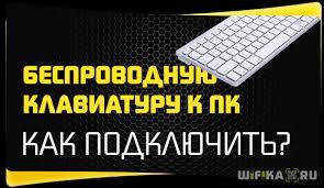 Как Подключить Беспроводную <b>Клавиатуру</b> к Компьютеру или ...