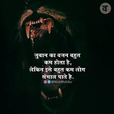 True Hindi Words Hindi Qoutes Hindi Attitude Quotes Hindi Shayari