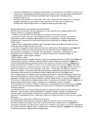 Упражнения для брюшного пресса docsity Банк Рефератов Скачать документ