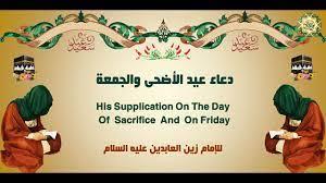 48 دعاء يوم عيد الاضحى والجمعة للإمام زين العابدين عليه السلام من أدعية  الصحيفة السجادية - YouTube