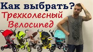 Как выбрать трехколесный <b>велосипед</b>? 7 простых советов ...