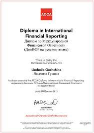 О компании Диплом АССА по Международной Финансовой Отчетности Людмила Гущина