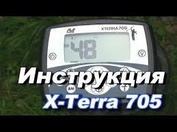 <b>Металлоискатель X</b>-<b>Terra</b> 705 видео инструкция по применению ...
