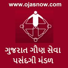 Image result for Gujarat Gaun Seva Pasandgi Mandal (GSSSB