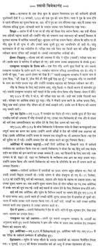 swami vivekananda essay athumb g essay on swami vivekananda get swami vivekananda essay