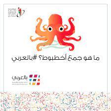 "Identity and Citizenship- UAE on Twitter: ""اختبر معلوماتك في اللغة العربية  #بالعربي #لغتي_هويتي #لغة_الضاد #اللغة_العربية… """