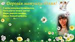 Поздравления матушке с днем рождения православные