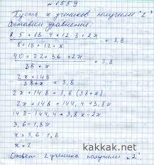 В классе за контрольную работу по математике учеников получили  Оставь комментарий первым