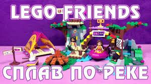Сборка и обзор <b>набора</b> LEGO Friends - Сплав по реке - YouTube