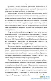 Ответственность по уголовному законодательству России и зарубежных   Ответственность по уголовному законодательству России и зарубежных стран за убийство при отягчающих обстоятельствах относящихся к