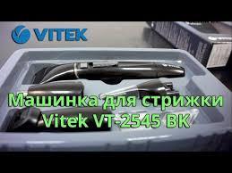Машинка для стрижки <b>Vitek VT</b>-2545 BK - отзывы, характеристики
