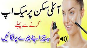 how to apply makeup on oily skin in urdu hindi makeup tips in urdu