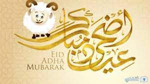 موعد عيد الأضحى المبارك 2021 وارتباطاته بجميع المحافظات وعدد أيام إجازة  العيد في مصر | إعلام نيوز | موقع إخباري متكامل