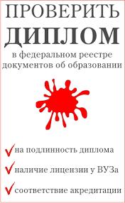 m База зарегистрированных дипломов на правах рекламы