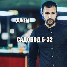 Джемал Джалалов | ВКонтакте