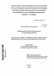 Диссертация на тему Прекращение права собственности на земельный  Диссертация и автореферат на тему Прекращение права собственности на земельный участок