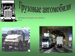 Курсовая на тему автомобильной экскурсии Курсовая на тему автомобильной экскурсии подключение автосигнализации рено лагуна 1995 год