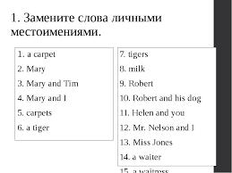Контрольная работа по теме Местоимения Замените слова личными местоимениями 1 a carpet 2 mary 3