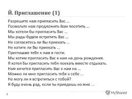 Презентация на тему Смысловые части письма Стереотипные описания  54 Й Приглашение