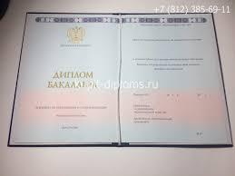 Купить диплом ВУЗа или СУЗа в Санкт Петербурге цены Диплом бакалавра о высшем образовании 2014 2017 годов