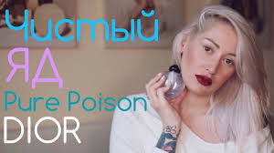 Лучший белоцветочный <b>Pure Poison Christian Dior</b>!