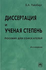 Книга Диссертация и ученая степень Пособие для соискателей  Райзберг Б А Диссертация и ученая степень Пособие для соискателей