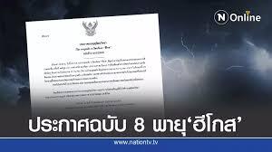 กรมอุตุนิยมวิทยา | อุตุฯประกาศฉบับ 8 'ฮีโกส'สลายตัวไม่ส่งผลต่อไทย -  พยากรอากาศ