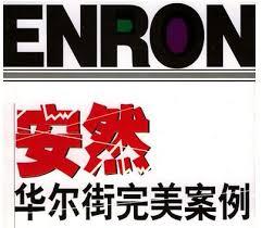 """""""美国的安然(Enron)破产""""的图片搜索结果"""
