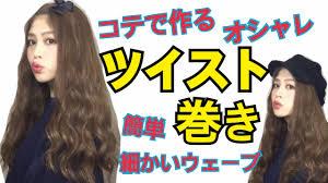 ツイスト巻きコテでオシャレにウェーブ髪 Youtube