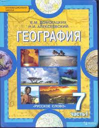 ГДЗ по географии класс Домогацких ответы на вопросы в учебнике