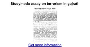 studymode essay on terrorism in gujrati google docs