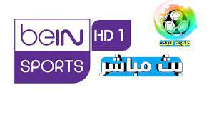 قناة بي ان سبورت المفتوحة بث مباشر
