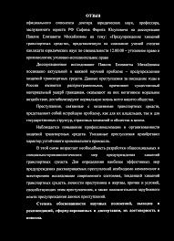отзыв Степень обоснованности научных положений выводов  08 уголовное право и криминология уголовно исполнительное право Диссертационное исследование Павлик Елизаветы Михайловны
