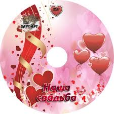 Wedding Dvd Template Wedding Dvd Cover Template Psd Hearts Beating Together