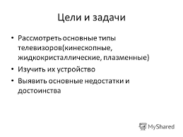 Презентация на тему Реферат Тема Телевизоры Их классификация  2 Цели