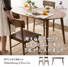 three points of sets with two walnut dining table dining chairs of エムールオリジナル as a set it is a recommended set toward 1 2 livings