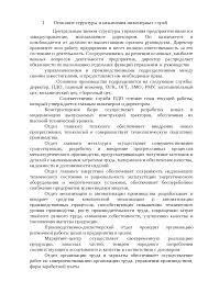 отчет по производственной практике бнту docsity Банк Рефератов Это только предварительный просмотр