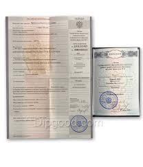 Купить диплом о среднем образовании в Москве Купить диплом о среднем специальном образовании 2007 2008 2009 и 2010 года