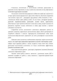 Отчет по пед практике Документация в ДОУ doc Все для студента Отчет по пед практике Документация в ДОУ